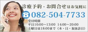診療予約・お問い合わせはお気軽に 082-504-7733